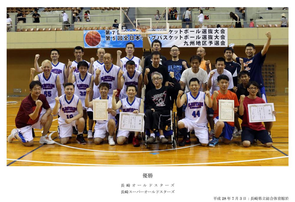 20160703_chanpionphotobig